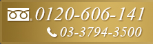 0120-606-141